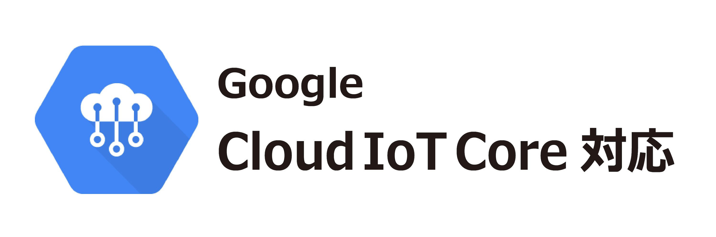 Google Cloud IoT Core対応